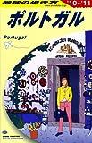 A23 地球の歩き方 ポルトガル 2010~2011 [単行本] / 地球の歩き方編集室 (著); ダイヤモンド社 (刊)