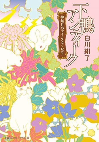 下鴨アンティーク 神無月のマイ・フェア・レディ (集英社オレンジ文庫)の詳細を見る