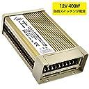 スイッチング電源 防雨型 AC-DCコンバーター 安定化電源 12V 33.3A 400W 直流電源変換器 ハイエンド工事専用 防水IP44 過負荷電圧遮断 安全保護回路 自動リセット可能 (0.75kg)
