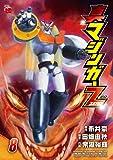 真マジンガーZERO 8 (チャンピオンREDコミックス)