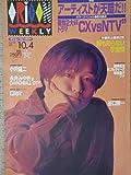 オリコン・ウィークリー 1993年10月4日号 通巻722号