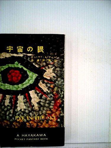 宇宙の眼 (1959年) (ハヤカワ・SF・シリーズ 3012 〈ハヤカワ・ファンタジイ〉)の詳細を見る