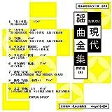 花もよCDシリーズ 013 囃子・ワキ等 名演集