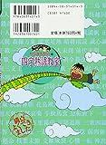 ちびまる子ちゃんの四字熟語教室 (ちびまる子ちゃん/満点ゲットシリーズ) 画像
