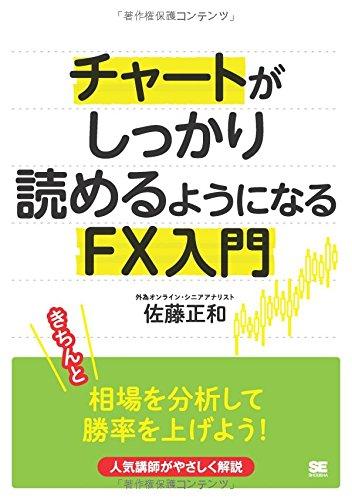 チャートがしっかり読めるようになるFX入門