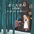 おとえほん 世界昔話【3】語り 鶴田 真由・音楽 守時 タツミ