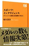 スポーツ・インテリジェンス  オリンピックの勝敗は情報戦で決まる (NHK出版新書) 画像