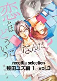 recottia selection 毬田ユズ編1 vol.3<recottia selection 毬田ユズ編1> (B's-LOVEY COMICS)