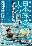 本当に役立つ泳法! 【日本泳法の実力】~向井流水法入門~ [DVD]