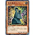 遊戯王 REDU-JP014-N 《先史遺産モアイ》 Normal