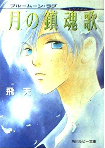 月の鎮魂歌(レクイエム)―ブルームーン・ラブ (角川ルビー文庫)の詳細を見る