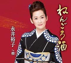 櫻♪永井裕子のCDジャケット