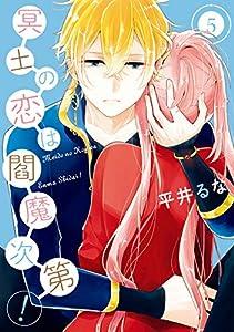 冥土の恋は閻魔次第! 5巻 (デジタル版Gファンタジーコミックス)
