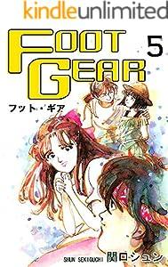 FOOT GEAR-フット・ギア- 5巻 表紙画像