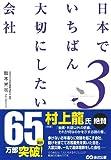 日本でいちばん大切にしたい会社3