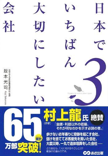 日本でいちばん大切にしたい会社3の詳細を見る