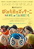 【Amazon.co.jp限定】ぼくの名前はズッキーニ[Blu-ray](クリアファイル(A4サイズ)付き)