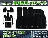 特売フロアマット TOYOTA エスティマ 30系 後期 ACR30W/MCR30W H15.04-17.04 色:黒×無地 止具:金属製リング 枚数:8 ※8人乗り