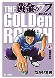黄金のラフ 〜草太のスタンス〜 31 (ビッグコミックス)