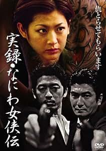 実録・なにわ女侠伝 [DVD]