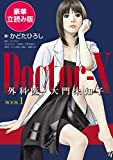 Doctor−X 外科医・大門未知子 BOOK.1 <豪華立読み版>