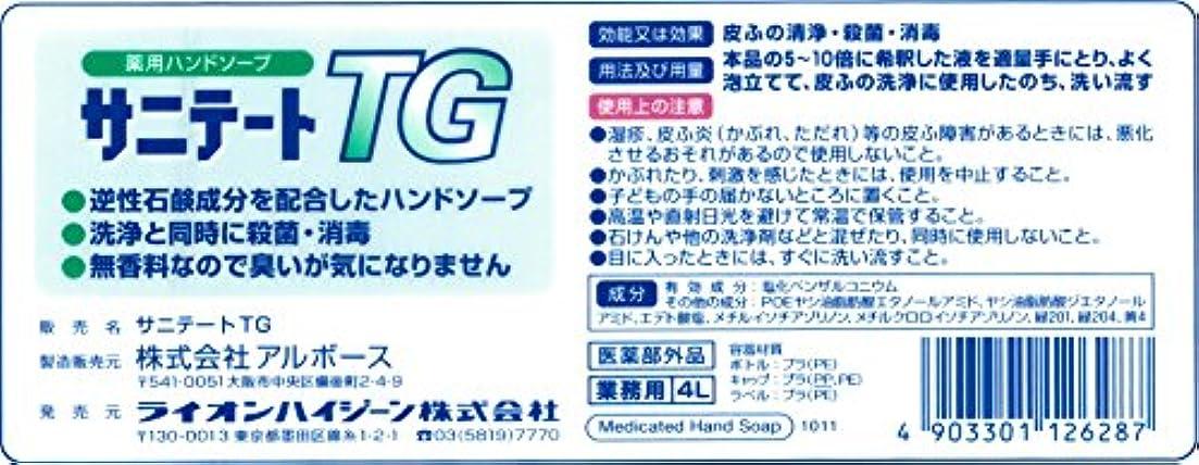 慣習前に決済【医薬部外品逆性石鹸成分ハンドソープ】サニテートTG 4L