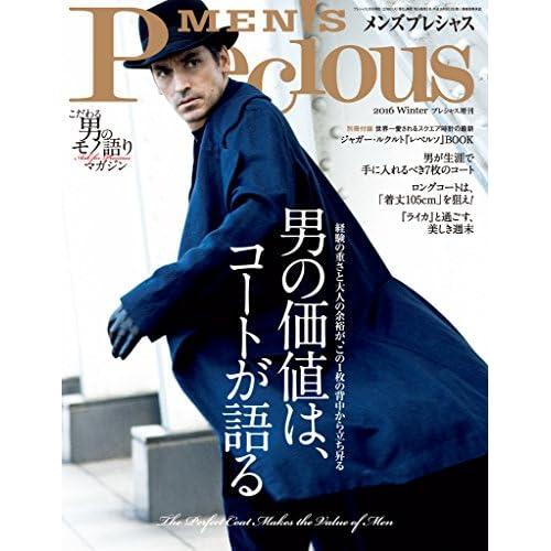 MEN'S Precious (メンズプレシャス) 2016年 冬号 [雑誌] MEN'S Precious