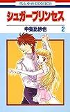 シュガープリンセス 2 (花とゆめコミックス)