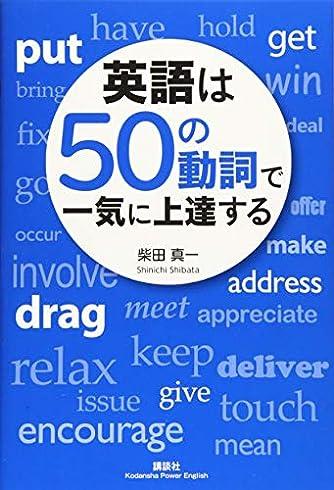 英語は50の動詞で一気に上達する (講談社パワー・イングリッシュ)