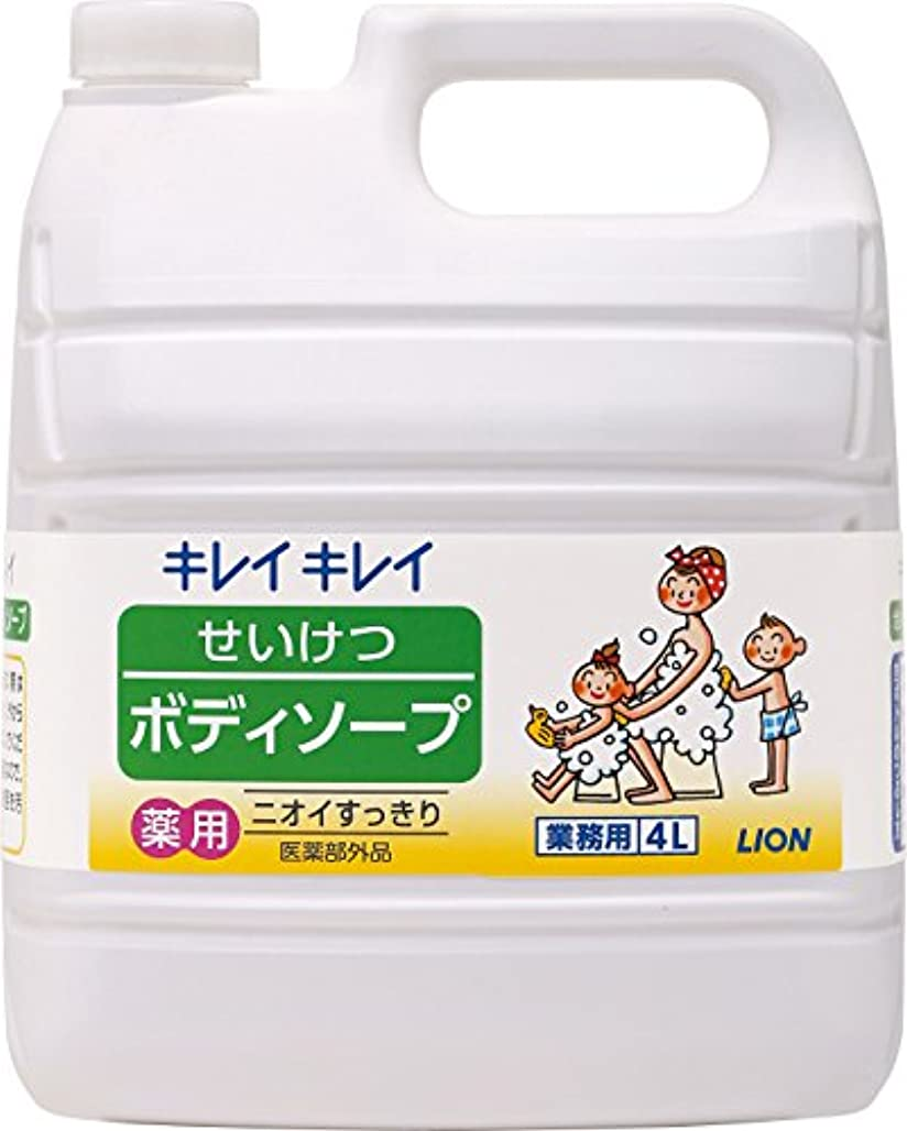 自明剥離仮装【業務用 大容量】キレイキレイ せいけつボディソープ さわやかなレモン&オレンジの香り 4L(医薬部外品)