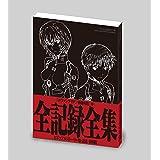 ヱヴァンゲリヲン新劇場版:序 全記録全集ビジュアルストーリー版・設定 資料版