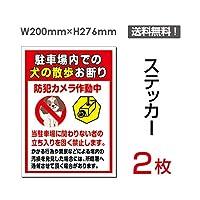 「駐車場内での犬の散歩お断り」【ステッカー シール】タテ・大 200×276mm (sticker-049) (2枚組)