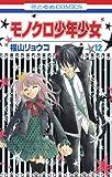 モノクロ少年少女 12 (花とゆめコミックス)