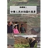 【後藤健二 ワールド・エコ・トラベラー】 中華人民共和国の風景 [DVD]