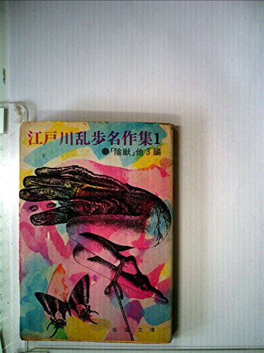 江戸川乱歩名作集〈1〉陰獣 (1977年) (春陽文庫)の詳細を見る