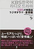 CD付 KBSの韓国語ラジオドラマ 愛情編