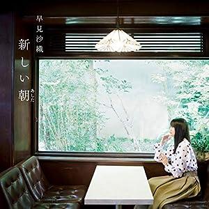 早見沙織/「新しい朝(あした)」(アーティスト盤/2枚組)