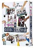 E-girlsを真面目に考える会議 DVD BOX