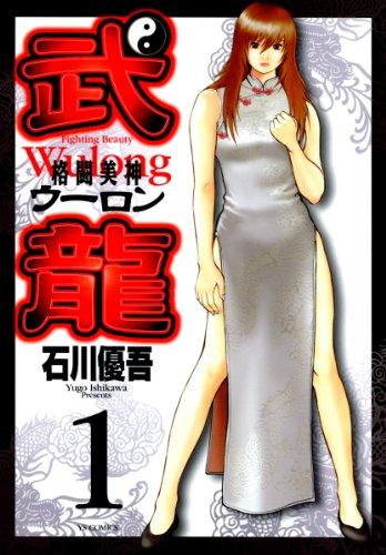 格闘美神 武龍(1) (ヤングサン...