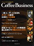 コーヒービジネス―コーヒービジネス拡大中! (旭屋出版MOOK)