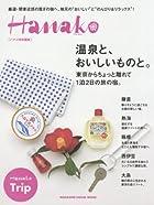 Hanako特別編集 温泉と、おいしいものと。東京からちょっと離れて1泊2日の旅の宿。 (マガジンハウスムック)
