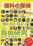 理科の探検別冊 ~丸ごと自由研究特集号~ 2012年 08月号 [雑誌]