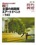月刊美術2017年10月号