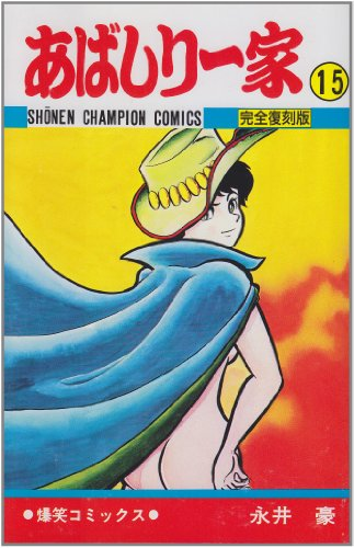 あばしり一家 第15巻—完全復刻版 (少年チャンピオン・コミックス)