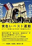 ele-king臨時増刊号 黄色いベスト運動──エリート支配に立ち向かう普通の人びと (ele-king books)