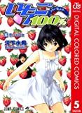 いちご100% カラー版 5 (ジャンプコミックスDIGITAL)