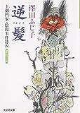 逆髪―土御門家・陰陽事件簿〈4〉 (光文社時代小説文庫)