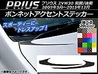 AP ボンネットアクセントステッカー カーボン調 トヨタ プリウス ZVW30 前期/後期 2009年05月~2015年12月 ブルー AP-CF173-BL 入数:1セット(2枚)