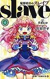 魔都精兵のスレイブ コミック 1-4巻セット