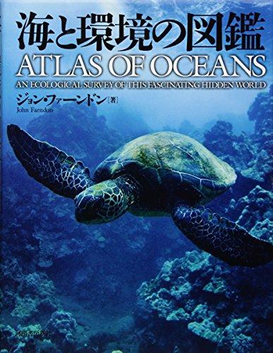 海と環境の図鑑の詳細を見る